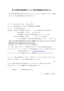 第 2 回浦和学院高校サッカー部合同練習会のお知らせ