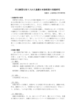 作文練習を取り入れた基礎日本語授業の実践研究