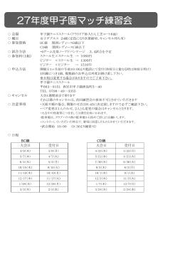 2015年度 MSS甲子園女子レディースマッチ練習会 募集要項