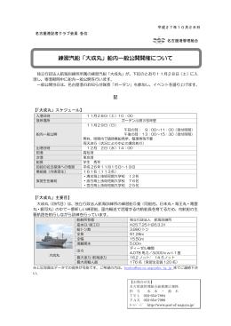 練習汽船「大成丸」船内一般公開開催について