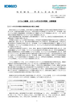 コベルコ建機 2014年9月中間期 決算概要