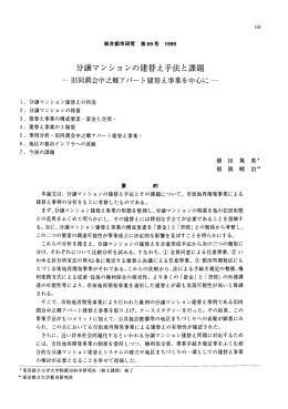 分譲マンションの建替え手法と課題 - 首都大学東京 都市環境学部 都市