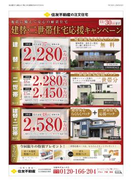 建替・二世帯住宅応援キャンペーン