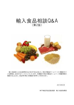 輸入食品相談Q&A - FORTH|厚生労働省検疫所