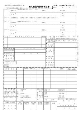 輸入検査PDF - 財団法人・食品環境検査協会