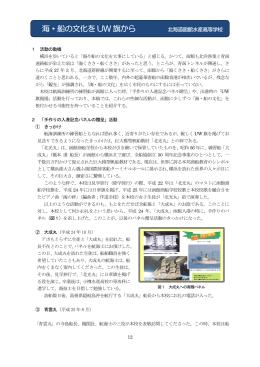 海・船の文化をUW旗から 北海道函館水産高