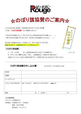 のぼり旗協賛お申し込み書 TEL&FAX:03-3945-9136