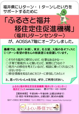 「ふるさと福井 移住定住促進機構」