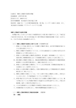 [文献名] 朝鮮人労働者内地移住問題 [収録雑誌] 高等外事月報 [作成年