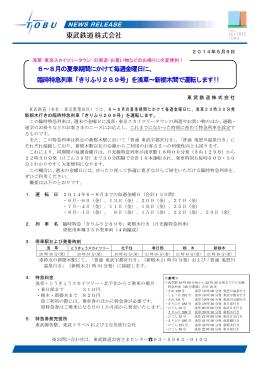 6~8月の夏季期間にかけて毎週金曜日に、 臨時特急列車