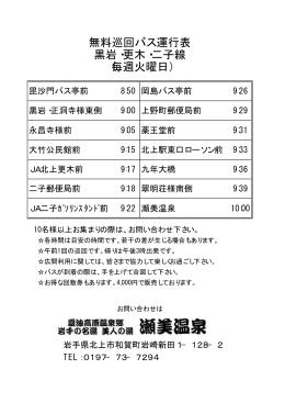 無料巡回バス運行表 黒岩・更木・二子線 (毎週火曜日)