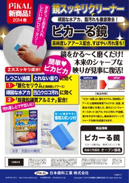 ピカーる鏡 - 日本磨料工業株式会社