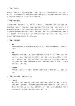 子宮鏡手術[PDF]