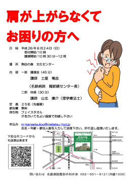 関節鏡センター(PDF)
