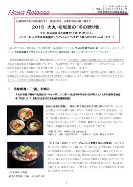 2015 大丸・松坂屋の「冬の贈り物」
