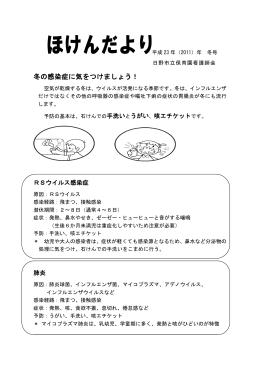 ほけんだより 冬号 [260KB pdfファイル]