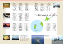 (PDFファイルを開きます)冬の離島のあたたかなおもてなし