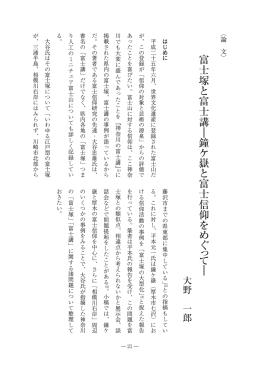 「富士塚と富士講-鐘ケ嶽と富士信仰をめぐって-」大野一郎(PDF版