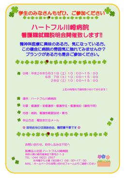 お問い合わせ、お申し込みは下記へ 医療法人社団ハートフル川崎病院