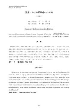 児童における孤独感への対処(中間報告)