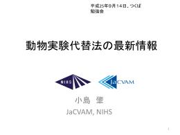 日本での皮膚感作性代替法 開発状況について