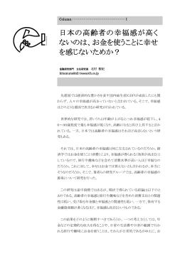 日本の高齢者の幸福感が高く ないのは、お金を使うことに幸せ を感じ