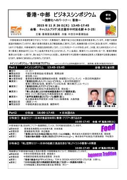 香港・中部 ビジネスシンポジウム