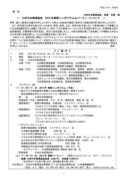 ~ 九州日本香港協会 2015 年春節シンポジウム&パーティーについて ~