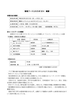FOOD EXPO 2014(香港):8/14(木)