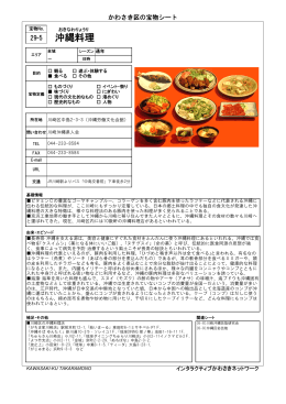 沖縄料理 (PDF 280KB)
