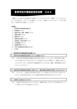高等学校卒業程度認定試験Q&A (PDF:242KB)