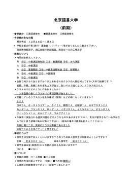 北京語言大学 (前期)