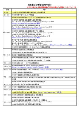 北京展示会情報(2015年9月)