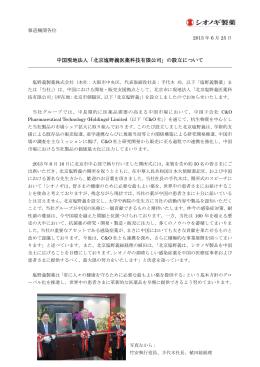 中国現地法人「北京塩野義医薬科技有限公司」の設立