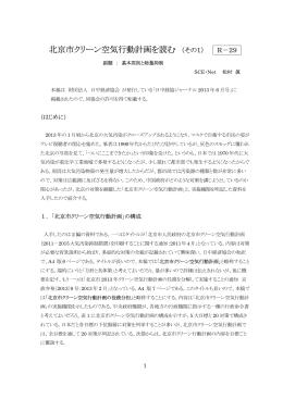 北京市クリーン空気行動計画を読む (その1)