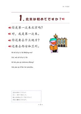 你是第一次来北京吗? 对,我是第一次来。 你还要去什么地方? 还要