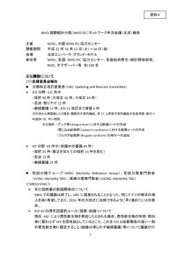 WHO国際統計分類ネットワーク年次会議(北京)の報告(PDF:173KB)
