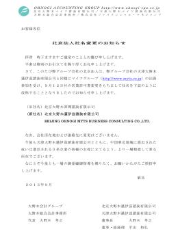 お客様各位 北京法人社名変更のお知らせ 拝啓 時下ますますご盛栄の