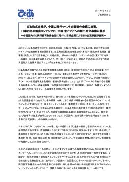 北京ぴあ希肯国際文化発展有限公司