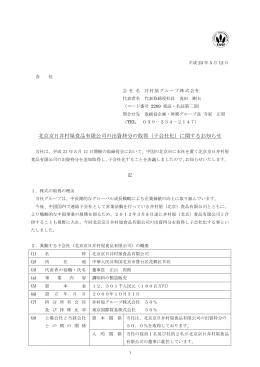 北京京日井村屋食品有限公司の出資持分の取得(子会社化)に関する