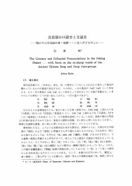 北京語の口語音と文語音