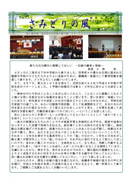 4月23日 - 長岡市小中総合支援学校ポータルサイト