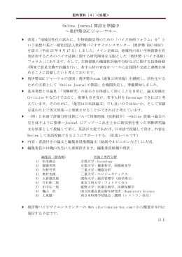 配布資料(4)Online Journal