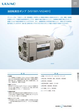油回転真空ポンプ【VS1501/VS2401】