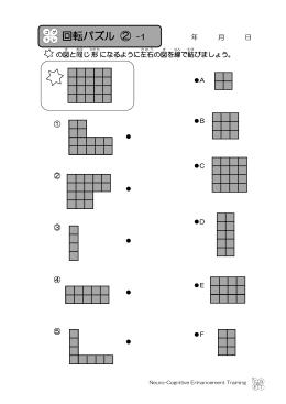 「回転パズル」のサンプル