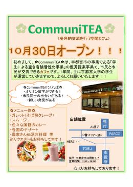(多角的交流を行う空間カフェ) 初めまして。  CommuniTEA  は、宇都宮