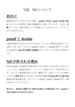 %lf、%f について 初めに printf と double %lf が許される理由