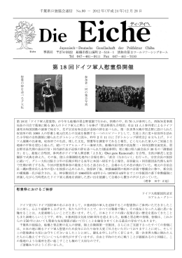 第 18 回ドイツ軍人慰霊祭開催 - 千葉県日独協会 Japanisch