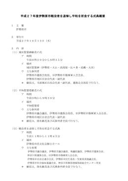 H27式典概要[PDF:46KB]