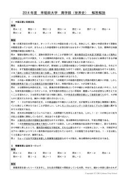 2014 年度 早稲田大学 商学部(世界史) 解答解説